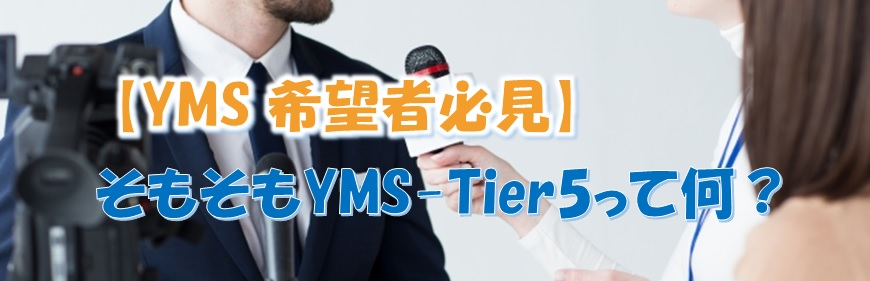 第1回 Part 2【YMS希望者必見】より良い仕事をみつけるために  / そもそもYMS – Tier5って何?